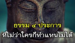 พระพุทธองค์ตรัสไว้ ๔ ประการ ที่ไม่ว่าใครก็ทำแทนไม่ได้ แม้แต่พระองค์ก็ทำแทนไม่ได้