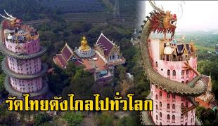 """มังกรตะกายฟ้า!!สุดอลังการ""""วัดสามพราน""""สวยงามขนาดนี้ไม่ค่อยดังในไทย เเต่ดังไกลไปทั่วโลก"""