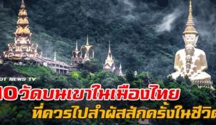 10 วัดบนเขา เมืองไทย ที่คุณไม่ควรพลาด..ต้องไปสักครั้งในชีวิต