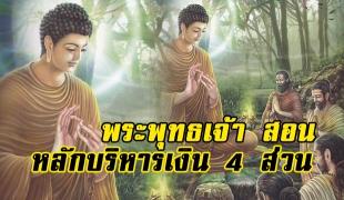 หลักการบริหารเงิน 4 ส่วนของพระพุทธเจ้า