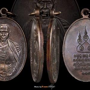 เหรียญครูบาเจ้าศรีวิชัย ปี 2536