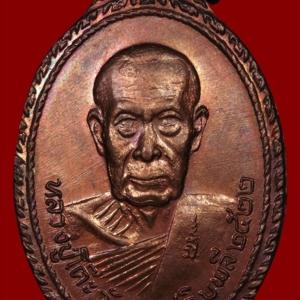 เหรียญหลวงปู่โต๊ะ บูรณะวัดพระธาตุสบฝาง อ.แม่อาย จ.เชียงใหม่ ปี ๒๕๒๒