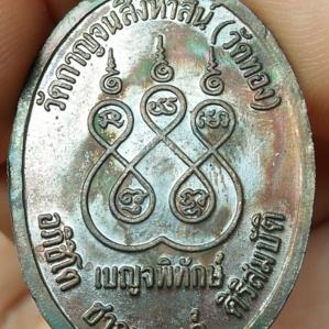 เหรียญเบญจพิทักษ์ รุ่นเเรก พระอาจารย์ชาญณรงค์ อภิชิโต ศิริสมบัติ