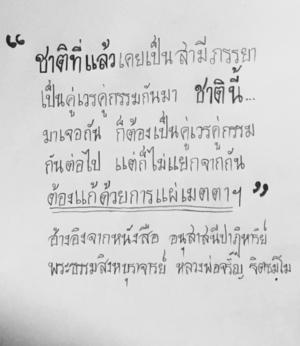 คำสอนของหลวงพ่อจรัญ ฐิตธมฺโม