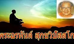 พระอรหันต์ สุกขวิปัสสโก โดยหลวงพ่อฤาษีลิงดำ 1/2
