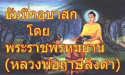 ธัมมิกอุบาสก โดย พระราชพรหมยาน (หลวงพ่อฤาษีลิงดำ) 1/2