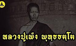 (เรื่องเล่า อาจารย์ยอด) : หลวงปู่เพ็ง พุทฺธธมฺโม