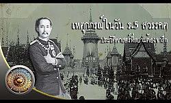 เหตุการณ์ในวันสวรรคตของ ร.5 ประวัติศาสตร์ที่ชาวไทยต้องจดจำ