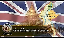 พม่าตกเป็นเมืองขึ้น!!ภายใต้การปกครองของสหราชอาณาจักร