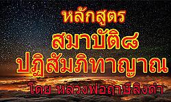 หลักสูตร สมาบัติ๘, ปฏิสัมภิทาญาณ โดย หลวงพ่อฤาษีลิงดำ 2/6