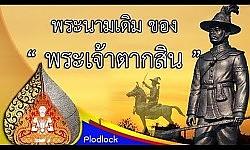 """พระนามทางการ ของ """" พระเจ้าตากสิน """" ที่เลือนหายจากความทรงจำของคนไทย"""