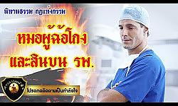 ฉ้อโกงเงินโรงพยาบาลรัฐบาล สุดท้ายวอดวายทั้งบ้าน พ่อ แม่ ลูก !!!  นิทานธรรมกฎแห่งกรรม