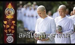 บทบาทสตรีในพระพุทธศาสนา