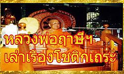 หลวงพ่อฤาษีลิงดำ เล่าเรื่อง โชติกเถระ 2/8