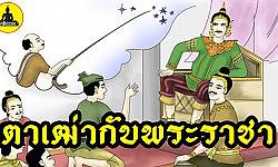 ( เรื่องเล่า อาจารย์ยอด ) : ตาเฒ่ากับพระราชา