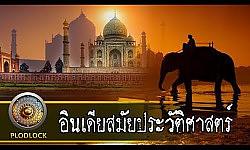 อารยธรรมอินเดียสมัยประวัติศาสตร์