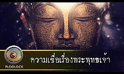 พระพุทธเจ้าพระองค์แรกและพระพุทธเจ้าองค์สุดท้าย ตามคติความเชื่อของหินยานและมหายาน ต่างกันอย่างไร