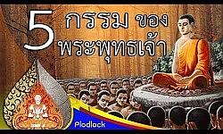 """5 กรรม """" ของพระพุทธเจ้า """" ที่ตามส่งผลถึงพระชาติสุดท้ายของพระพุทธองค์."""