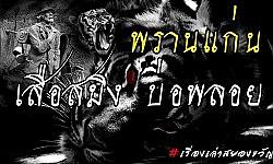 เสือสมิง ณ บ่อพลอย สู้พรานแก่น เรื่องเล่าสยองขวัญ