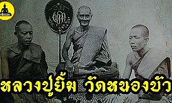 ( เรื่องเล่า อาจารย์ยอด ) : หลวงปู่ยิ้ม วัดหนองบัว