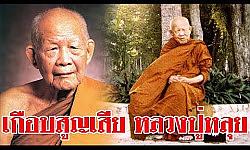 คนไทย เกือบเสียพระอริยสงฆ์ให้กับต่างศาสนา ถ้าไม่เพราะ