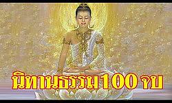 นิทานธรรม 100จบ ตอนที่ 51-54