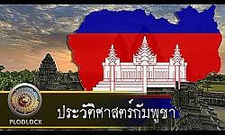 กัมพูชาตำนานประเทศที่เคยถูกสาปภายใต้การตกเป็นเมืองขึ้นของฝรั่งเศส