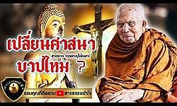 คำถามอันดับต้นๆที่ผู้คนอยากรู้ การเปลี่ยนศาสนานั้นบาปหรือไม่บาป จากหลวงปู่ไดโนเสาร์