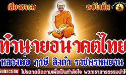คำทำนานอนาคตไทยและทั่วโลกฉบับเต็ม จากพุทธทำนาย เสียงธรรมบรรยายหลวงพ่อ ฤาษีลิงดำ