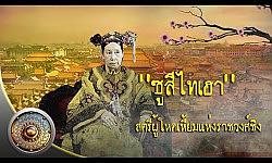 """""""ซูสีไทเฮา"""" สตรีผู้โหดเหี้ยม นำการปกครองสู่การล่มสลายของราชวงศ์ชิง"""