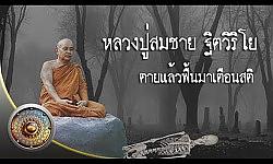 ทำมากเท่าไรก็ไม่ได้บุญ ถ้าไม่น้อมจิต หลวงปู่สมชาย วัดเขาสุกิม มรณภาพแล้วฟื้น