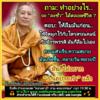 ป้ายคำสอนจาก Facebook Ask Luangta (53).png