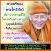 ป้ายคำสอนจาก Facebook Ask Luangta (3).png