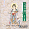 Melody of Praising by Reciting the Name of Buddha Cover.jpg