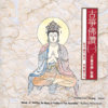 Melody of Reciting the Name of Buddha in Five Assemblies Cover.jpg