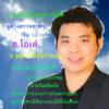 พิมพ์ไทยบนภาพ2.0-1522732959826.png