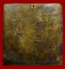 แผ่นจาร ลพ.กวย-1.jpg