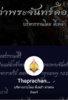 ท่าพระจันทร์-1.jpg