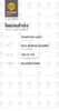 receipt_20190613154451.png