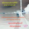 พิมพ์ไทยบนภาพ2.0-1569188877753.png