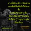 พิมพ์ไทยบนภาพ2.0-1569330607653.png