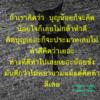 พิมพ์ไทยบนภาพ2.0-1569329315797.png