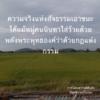 พิมพ์ไทยบนภาพ2.0-1569277084998.png