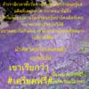 พิมพ์ไทยบนภาพ2.0-1569280265042.png