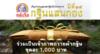 kathin100k--ผ้าไตรแนวนอน-2019.png