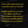 พิมพ์ไทยบนภาพ2.0-1579065068280.png