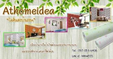 athomeidea