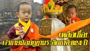 เหลือเชื่อ! เจ้าชายน้อยภูฏานวัย 3 ขวบ ระลึกชาติ 824 ปี เป็นอาจารย์ที่นาลันทา!!