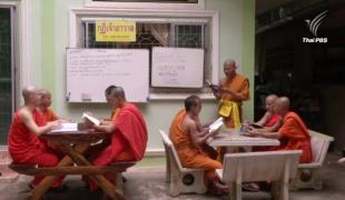บทบาทไทยในฐานะศูนย์กลางพุทธศาสนาอาเซียน