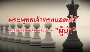 ผู้นำที่ดีที่เห็นแล้วไม่เปลี่ยนช่อง พระพุทธเจ้าสอนว่าอย่างไร